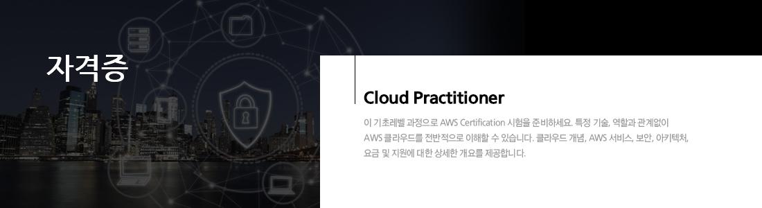 Cloud Practitioner 자격증 대비반